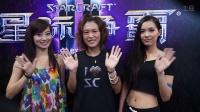 ChinaJoy2014《星际争霸II》生日主题秀