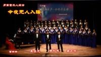 今夜无人入睡(黄芝平 黄妙成 孟金龙男高音三人组合  雅斯合唱团20171201星海音乐厅演出)