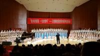 王增刚教授教学30周年音乐会   合唱《同一首歌》_20170608_210624
