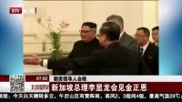 朝美领导人会晤:金正恩抵达新加坡 北京您早 180611
