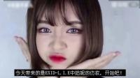 如何化妆Sunny仿妆教程 EXID哈尼仿妆