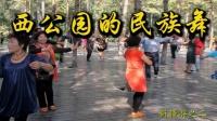 新疆游之二 西公园的民族舞