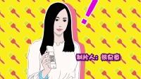 《开心囧》第八集 带日本小哥体验夜生活