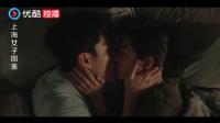 《上海女子图鉴》海燕与张天皓甜蜜拥吻