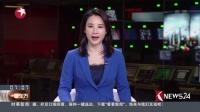 李强:加快推进新时代上海国际金融中心建设看东方20180615 高清