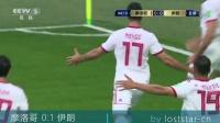 03-俄罗斯世界杯摩洛哥🇲🇦0:1伊朗🇮🇷
