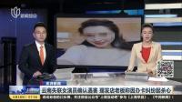 云南失联女演员确认遇害  理发店老板称因办卡纠纷起杀心 上海早晨 180618