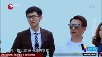 """第8期:孙红雷索吻调戏黄渤 罗志祥秀""""塑料粤语"""""""