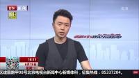 广西 一男子枪杀4人后拒捕 被武警击毙都市晚高峰(上)20180618 高清