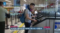 今日快讯:杭州萧山国际机场今起施行自主出入境通关 浙江新闻联播 180618