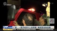 广西:一男子枪杀4人后拒捕  被武警当场击毙 新闻夜线 180618