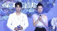 """《一千零一夜》""""陌路CP""""友情变爱情 陈奕龙自曝爱吃臭豆腐"""