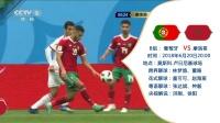 【赛事前哨站】葡萄牙VS摩洛哥 C罗能否带领球队取得首胜?