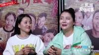 《二龙湖爱情故事》主创专访秋月姚总 首爆生活爱情观