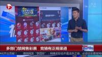 多部门禁网售彩票 竞猜有正规渠道超级新闻场20180621 高清