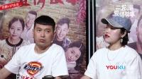 """《二龙湖爱情故事》主创专访吴兵白露""""反派""""人物展现正值三观"""