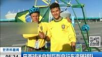 世界杯趣闻:巴西球迷自制巨型自行车追随球队 新闻早报 180623