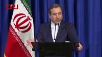 伊朗外交部官员说欧洲将提出维护伊核协议一揽子计划 国际时政 20180624