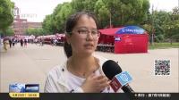 上海:高招咨询会今天举行  新设专业小众专业受瞩目 新闻报道 180624