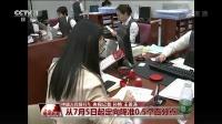 中国人民银行 从7月5日起定向降准0.5个百分点 晚间新闻 20180624 高清版