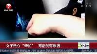 """女子热心""""帮忙"""" 背后另有原因超级新闻场20180625 高清"""