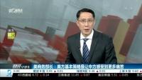 新华社:美国汽车关税威胁引发全球汽车厂商忧虑 财经早班车 20180625 高清版