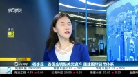 杨宇霆专访:人民币国际化是解决美国逆差的问题良方 财经早班车 20180625 高清版