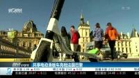 共享电动滑板车亮相法国巴黎 财经早班车 20180625 高清版