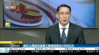 央行上周货币政策工具净投放达3400亿元 财经早班车 20180625 高清版