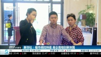 新华社:楼市调控持续 房企竞相创新突围 财经早班车 20180625 高清版