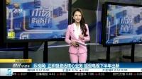 乐视网:正积极激活核心业务 超级电视下半年出新 财经早班车 20180625 高清版
