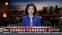 黑龙江:高考查分网站遭黑客恶意攻击 查询系统瘫痪 网络阻塞看东方20180625 高清