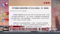 中新网 男子疑被女生冒名顶替上学 河北大名回应:将一查到底看东方20180625 高清