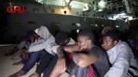 利比亚海军在西部海域救起458名非法移民 国际时政 20180625