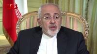 伊朗外长表示伊朗人民应当对本国经济抱有希望 国际财经 20180625