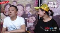 """《二龙湖爱情故事》主创专访王燕李阳 默契上演""""夫唱妇随"""""""
