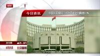 中国人民银行:7月5日起定向降准0.5% 北京新闻 180625
