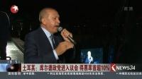"""土耳其:总统、议会选举""""二合一"""" 总统制开启 埃尔多安连任无悬念 东方新闻 20180625 高清版"""