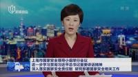 上海市国家安全领导小组举行会议  进一步学习贯彻习近平总书记重要讲话精神  深入落实国家安全责任制  研究部署国家安全相关工作 新闻夜线 180625
