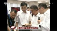 王勇在北京调研中央企业 晚间新闻 20180625 高清版