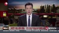 上海警方推出便民措施 7月2日起户籍业务可微信办理看东方20180629 高清