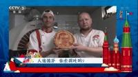 人像披萨 俄罗斯餐厅推出世界杯主题披萨大受欢迎