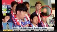 腾讯体育:韩国队回国遭球迷扔鸡蛋  孙兴慜险被砸中 午间新闻 180630