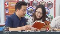 上海:年轻党员不忘初心 振兴乡村奉献青春 东方新闻 20180630 高清版