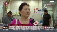 沈阳:一公交车撞向候车站台 致1死9伤看东方20180703 高清