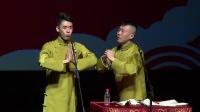 """张云雷表演""""口吐莲花""""杨九郎""""湿身""""离场"""