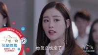 《一千零一夜 》41集抢先看 柏海表演中式花道  莫南求婚凌凌七