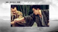 4.姜文与老北京胡同的情缘