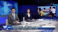泰国普吉游船倾覆  已致中国游客16人死亡33人失踪:初步核实上海游客8人获救7人失踪 新闻夜线 180707