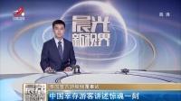 泰国普吉游船倾覆事故:中国幸存游客讲述惊魂一刻 晨光新视界 180708